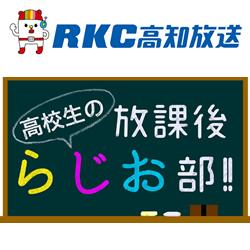 RKC高知放送「高校生の放課後らじお部」