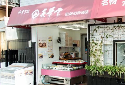 英華堂 菅原ファクトリー店
