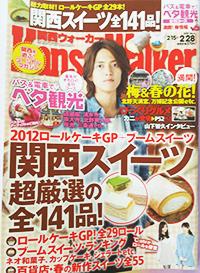 2012.2.15 関西ウォーカー