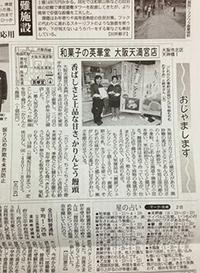 2013.3.2 毎日新聞「おじゃまします」