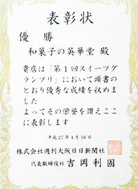 2015.4.16 大阪日日新聞社「スイーツグランプリ」優勝