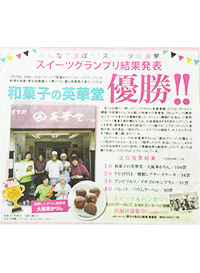 2015.4.25 大阪日日新聞