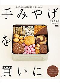 2016.12.21~京阪神エルマガジン社 「手みやげを買いに【関西篇】」