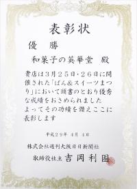 2017.3.25・26 ぱん&スイーツまつり