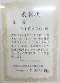 2017/12/9.10 ぱん&スイーツまつり 優勝