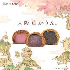 大阪華かりんアートコラボ 催事販売決定!