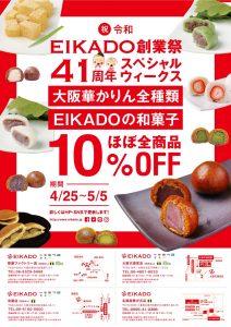 EIKADO創業祭 4/25(木)~5/5(日)