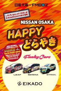 日産大阪×FM802×EIKADO の週末イベントがいよいよ明日から!