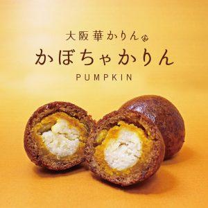 大阪華かりん単一商品販売開始!