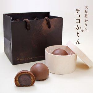 「大阪華かりん×エクチュアチョコ」1/15から早割予約開始!