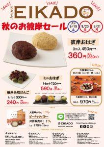 EIKADO秋のお彼岸セール開催!
