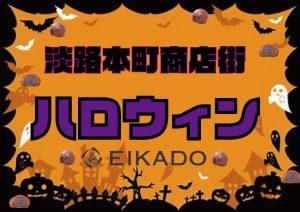 10/31(土)淡路本町商店街「ハロウィン」出店します!