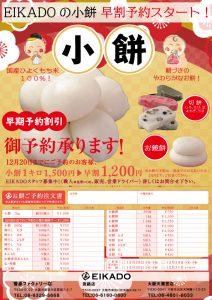 11/1(日)「年末小餅」早割予約受付スタート!