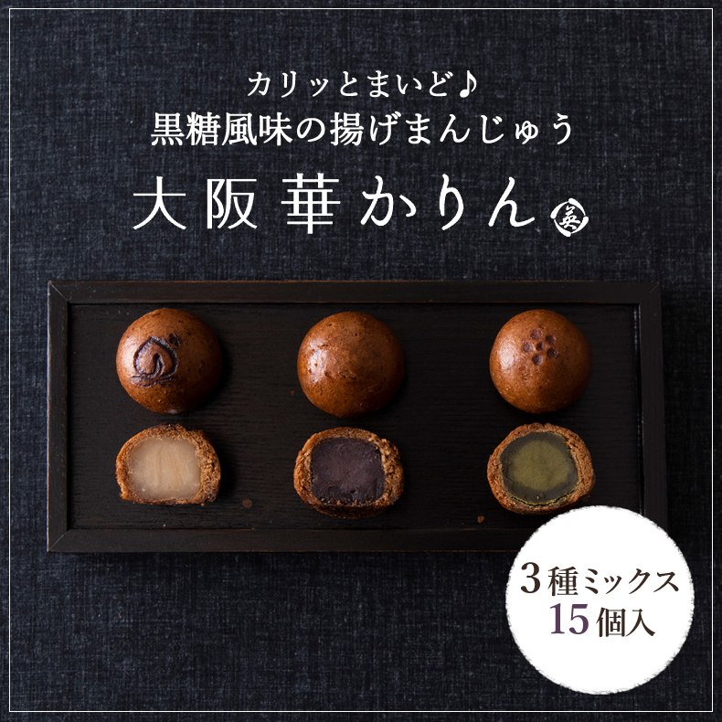 大阪華かりん 3種ミックス 15個入