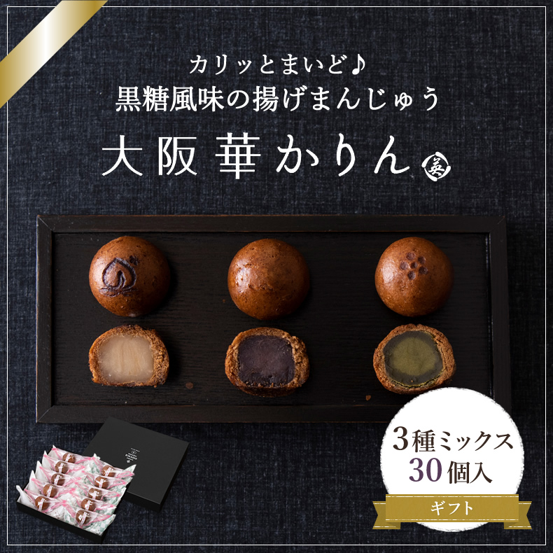 ギフト 大阪華かりん 30個入 3種ミックス