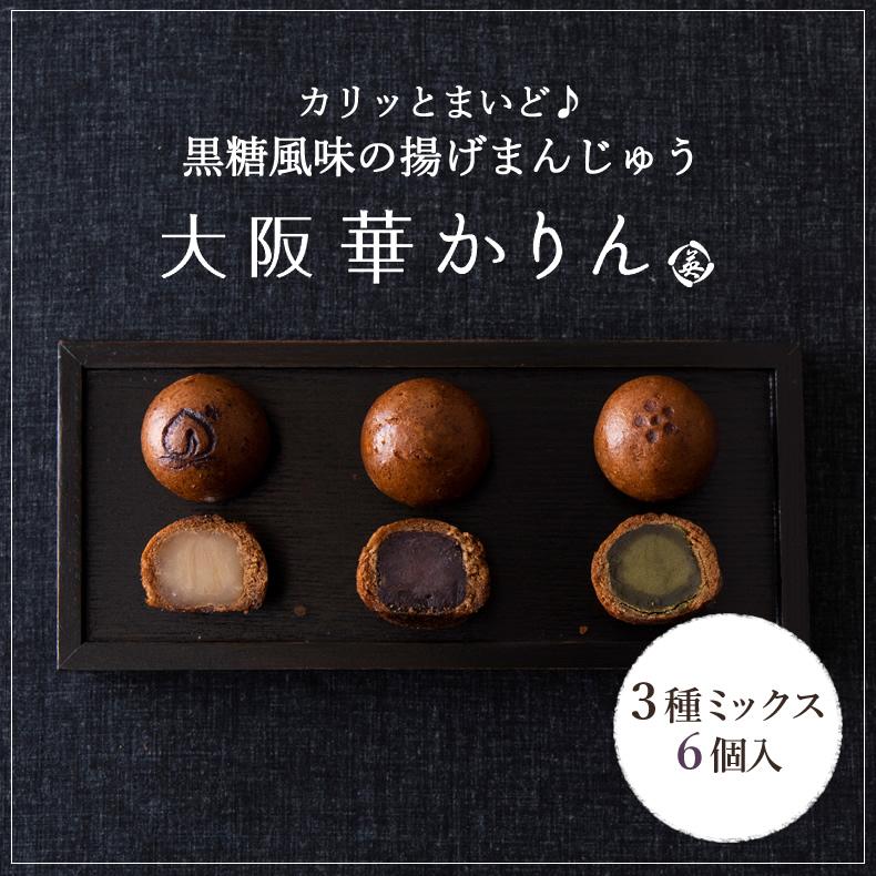 大阪華かりん 3種ミックス 6個入