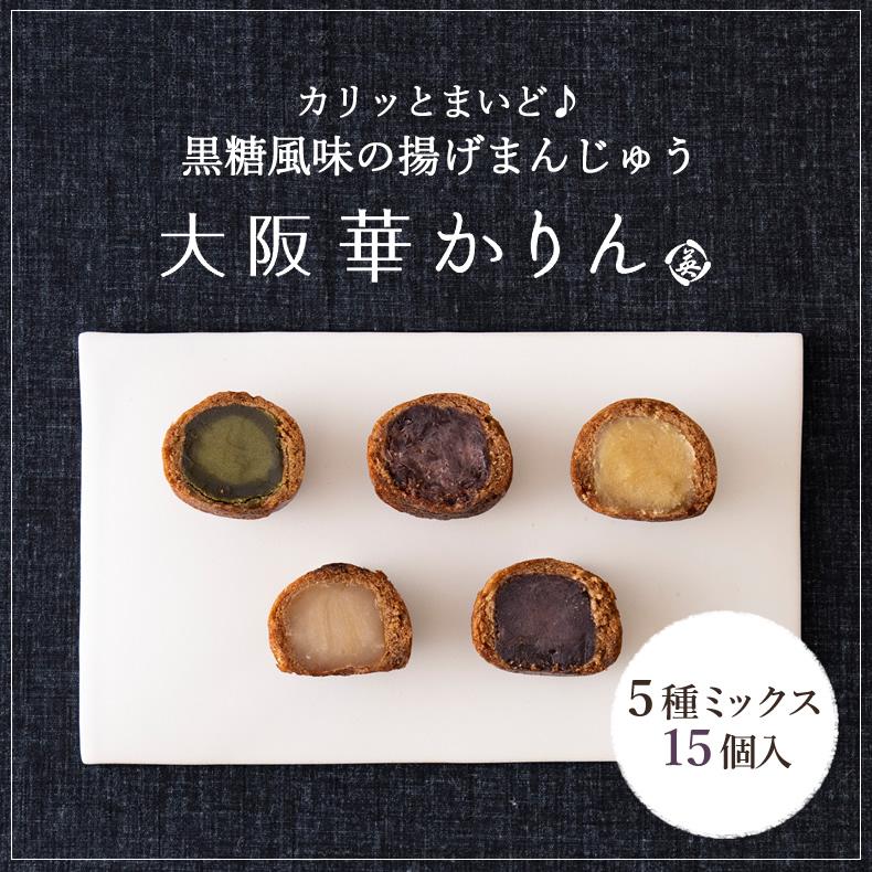 大阪華かりん 5種ミックス 15個入