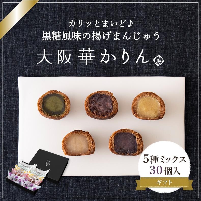 ギフト 大阪華かりん 30個入 5種ミックス