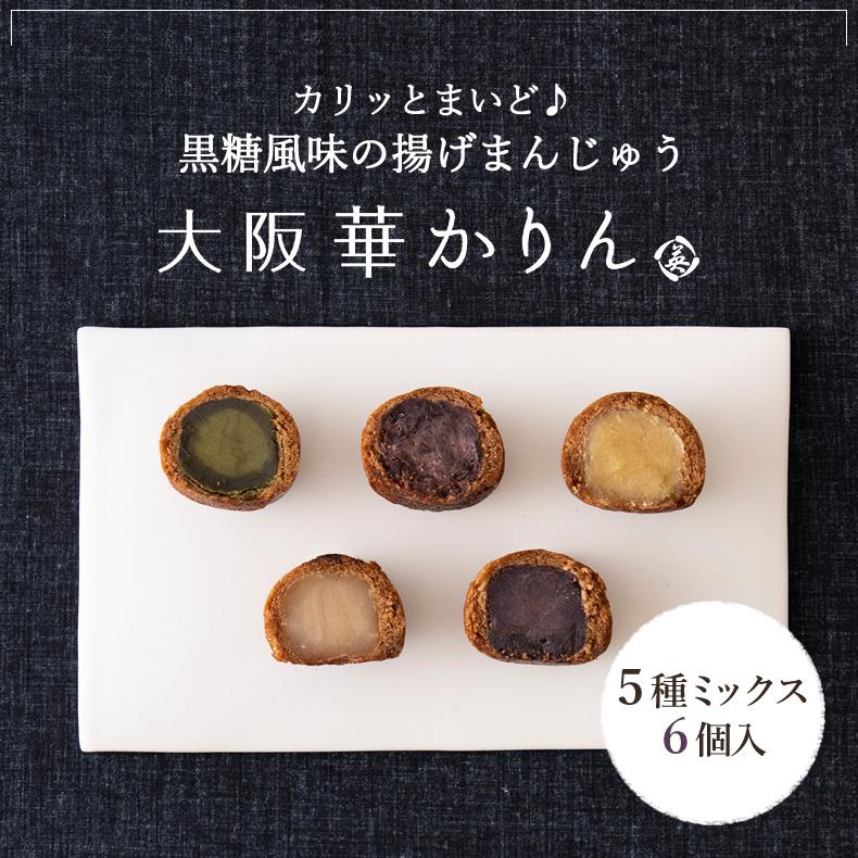 大阪華かりん 5種ミックス 6個入