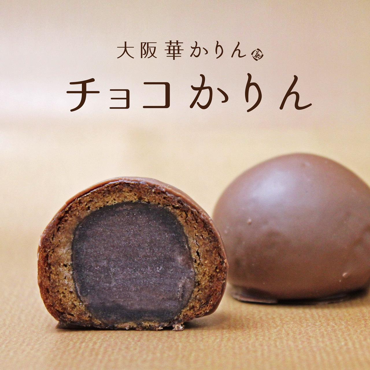 大阪華かりん(エクチュアチョコ) 10個入