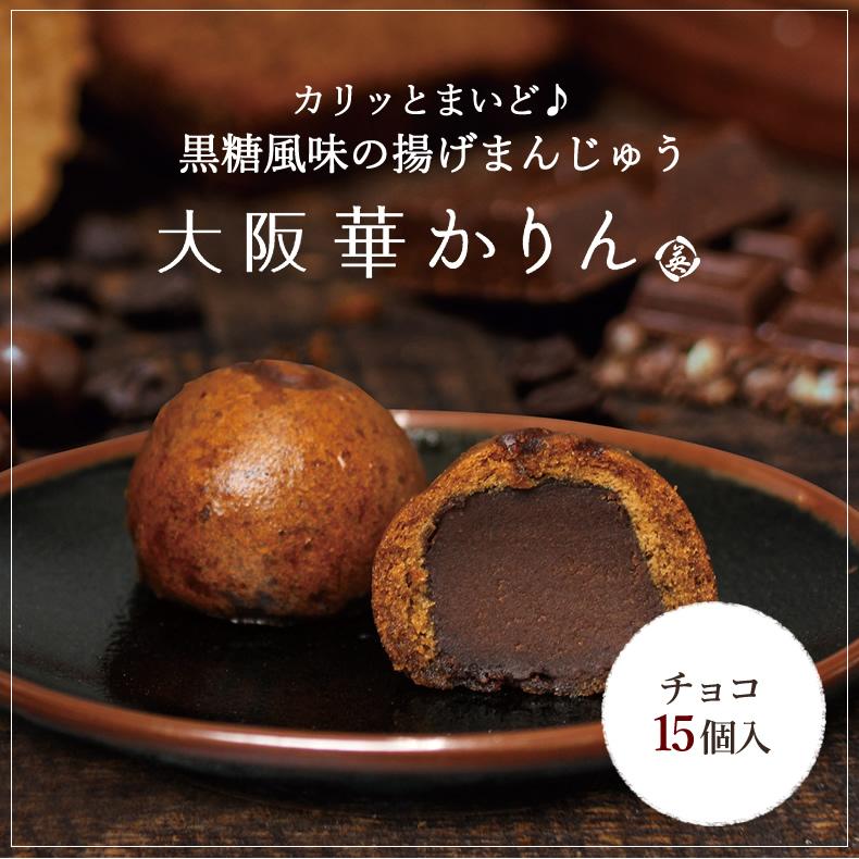 大阪華かりん チョコ 15個入