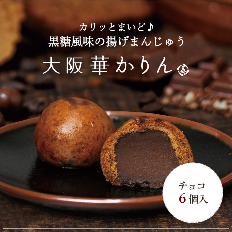 大阪華かりん チョコ 6個入