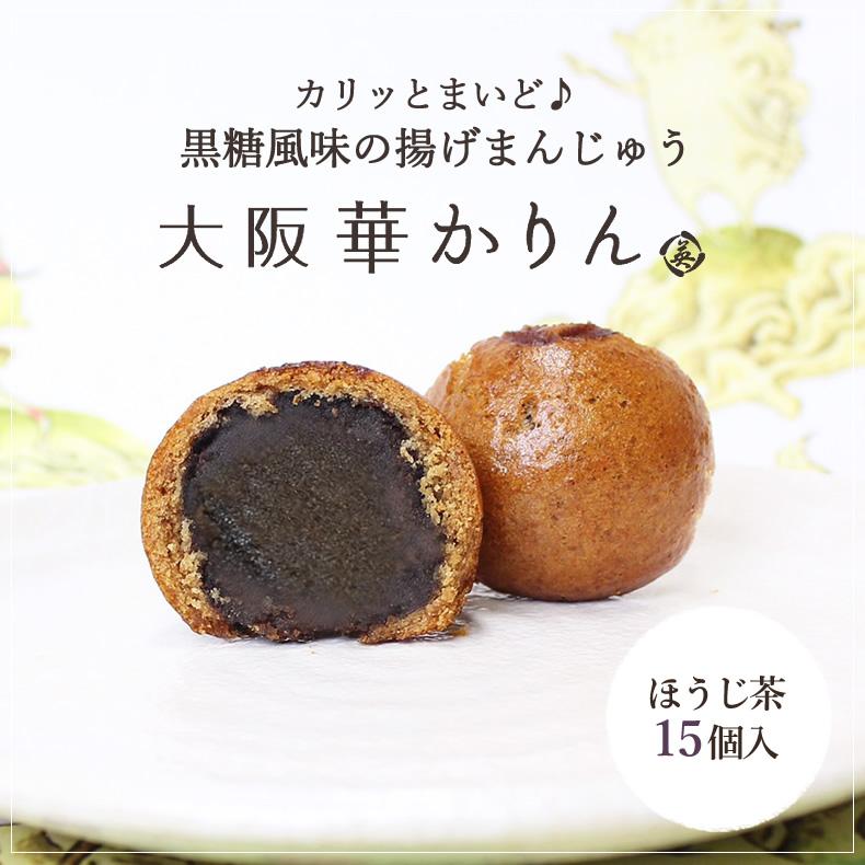 大阪華かりん ほうじ茶 15個入