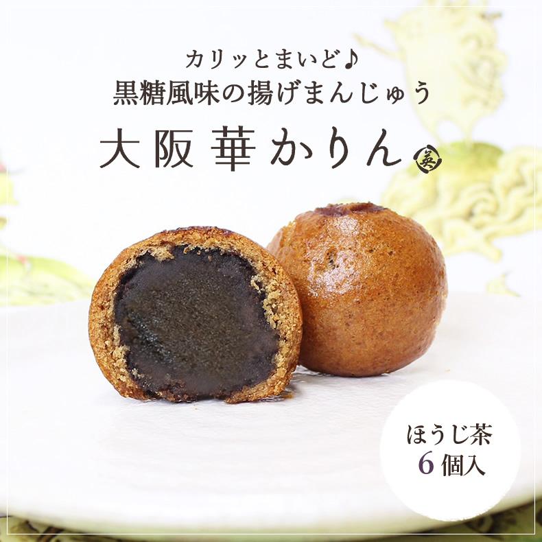 大阪華かりん ほうじ茶 6個入