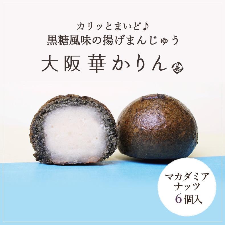 大阪華かりん マカダミアナッツ 6個入
