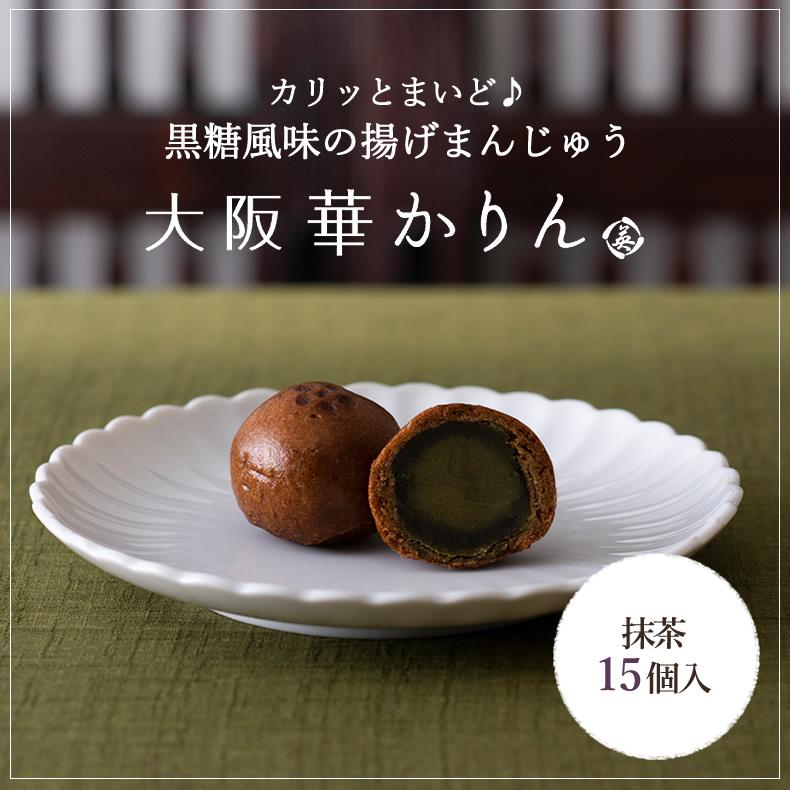 大阪華かりん 抹茶 15個入