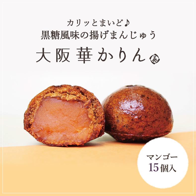 大阪華かりん マンゴー 15個入