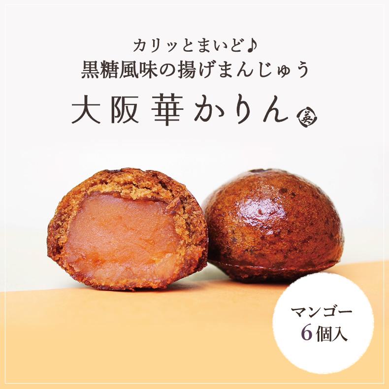大阪華かりん マンゴー 6個入