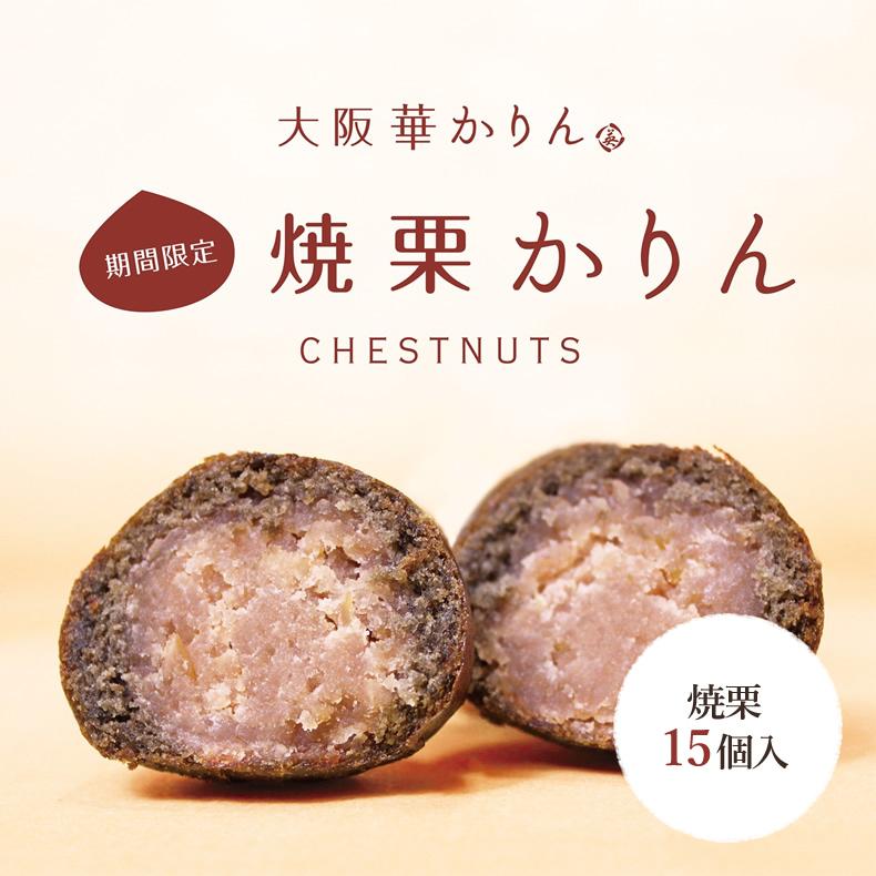 大阪華かりん 焼栗 15個入