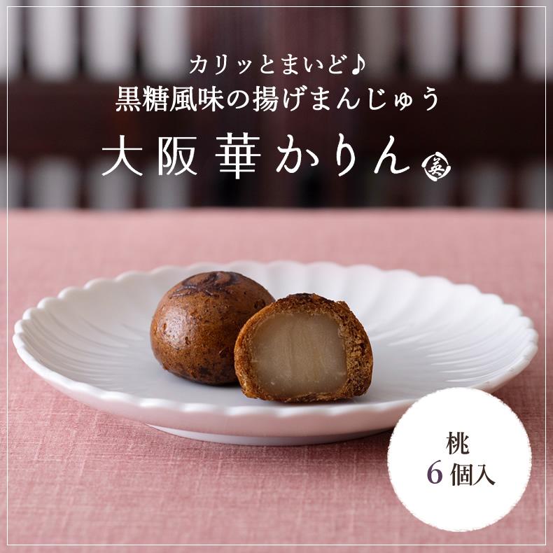 大阪華かりん 桃 6個入