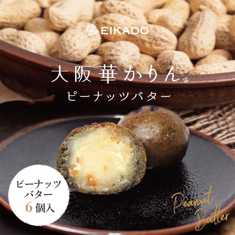 大阪華かりん ピーナッツバター 6個入