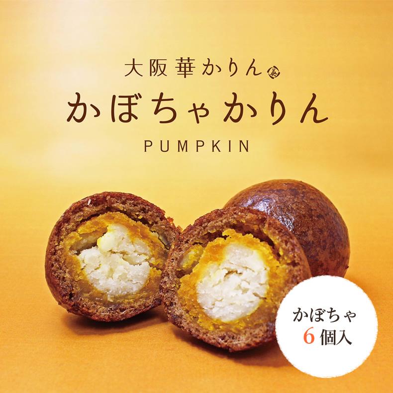 大阪華かりん かぼちゃ 6個入