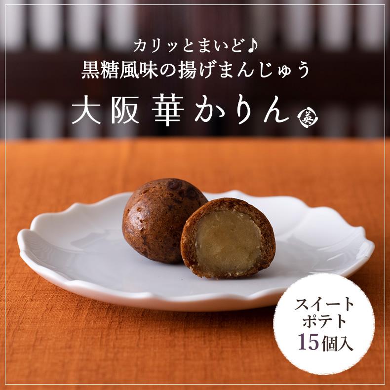 大阪華かりん スイートポテト 15個入