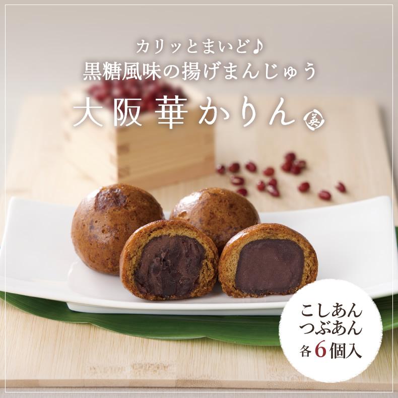 大阪華かりん2種(こしあん・粒) 6個入