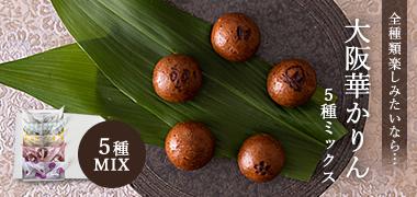大阪華かりん5種ミックス
