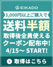3000円以上で送料半額クーポン配布中