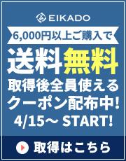 6000円以上で送料無料クーポン配布中