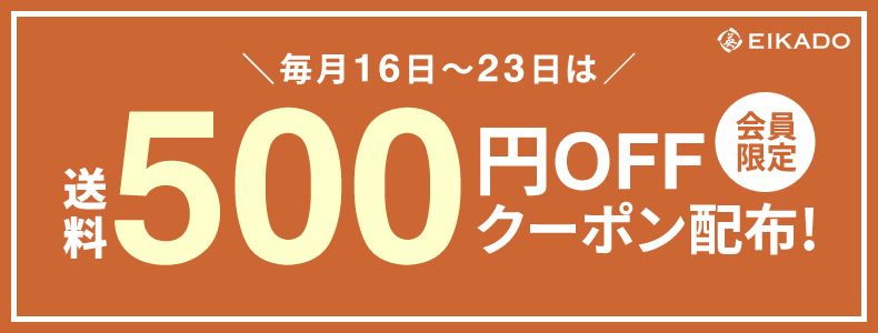 毎月16日~23日は送料500円OFF