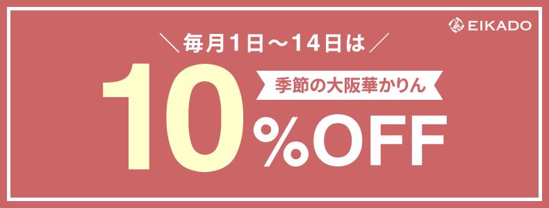 毎月1~14日は季節かりん10%OFF