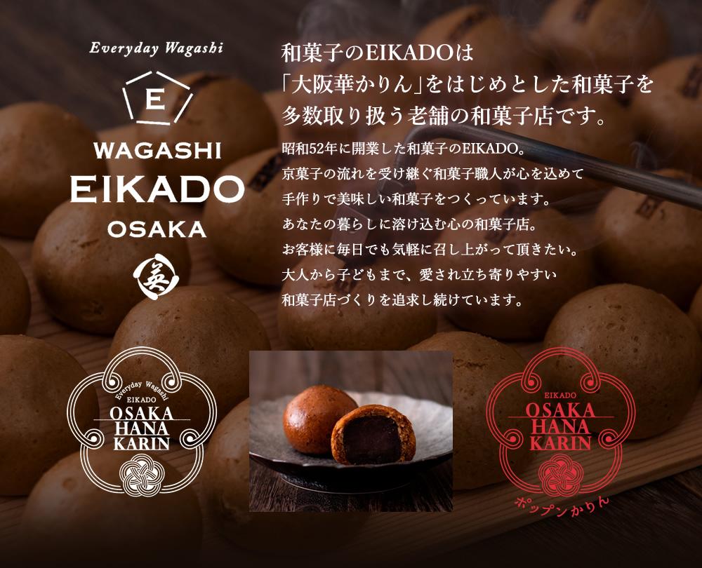 和菓子のEIKADOは「大阪華かりん」をはじめとした和菓子を多数扱う老舗の和菓子店です。
