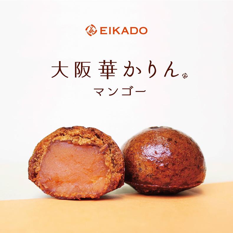 季節の大阪華かりん 3種ミックス 10個入