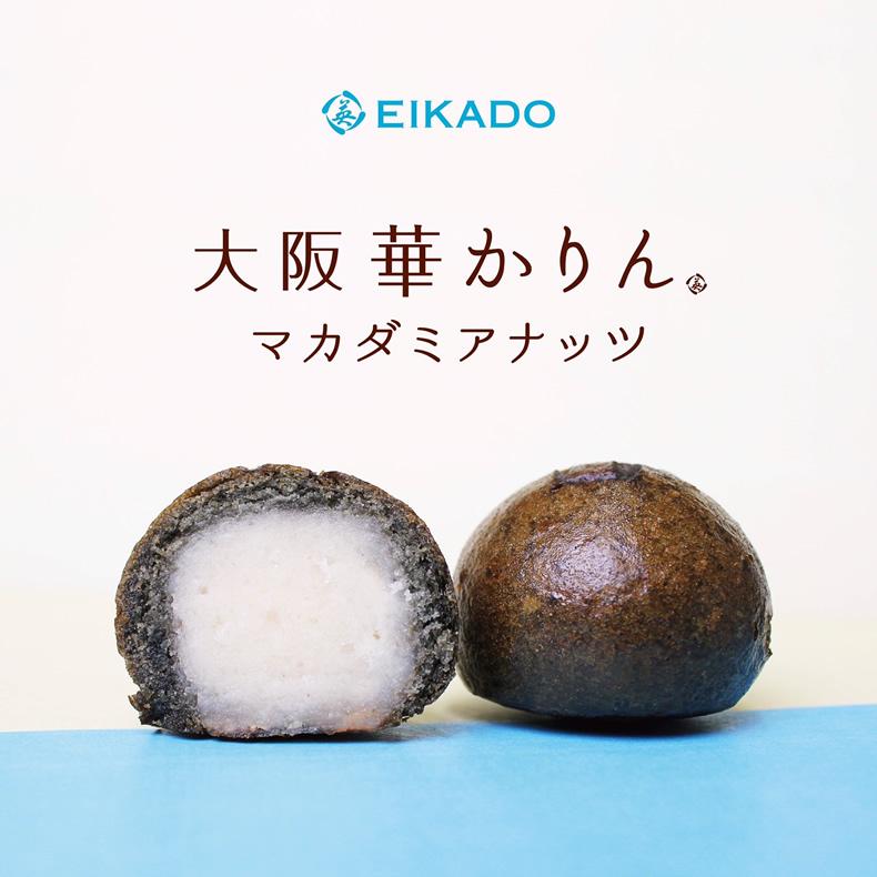 季節の大阪華かりん 3種ミックス 6個入