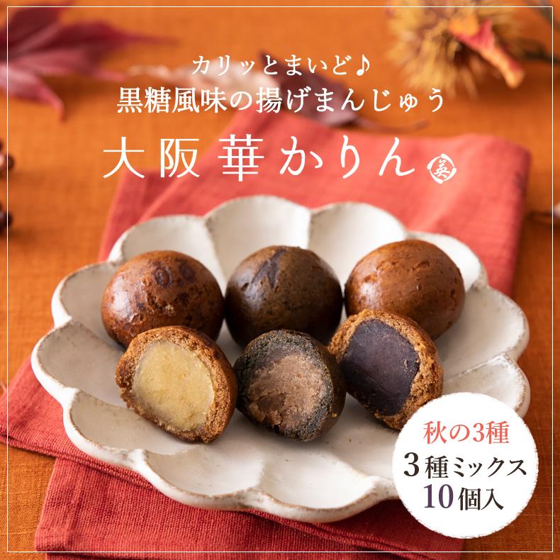 大阪華かりん秋の3種(焼栗・スイートポテト・こしあん) 10個入