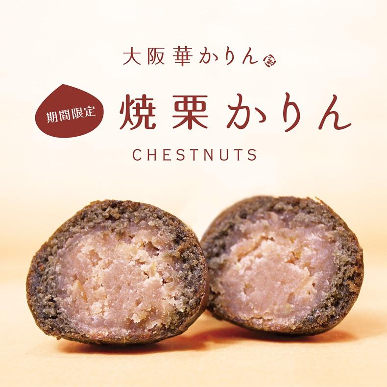 大阪華かりん秋の3種(焼栗・スイートポテト・こしあん) 6個入