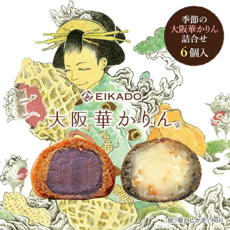 季節の大阪華かりん詰合せ6個入